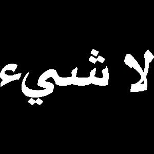 nichts arabisch