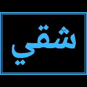 Frech - Charaktereigenschaft - Arabisch
