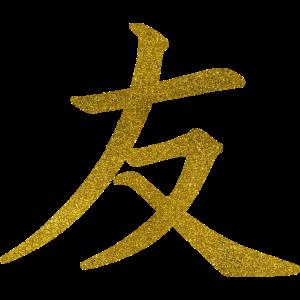 Schriftzeichen Symbol Freundschaft Gold Asien Idee