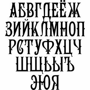 36 Russisches Alphabet Russisch russian Russland