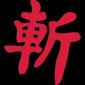 Kanji - Enthaupten
