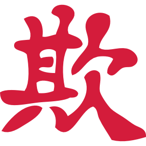 Kanji - Täuschen / Bully