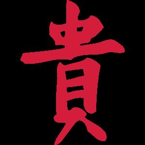 Kanji - Glück