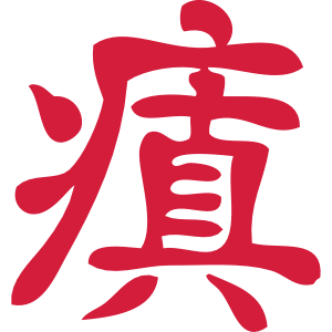 Kanji - Insane