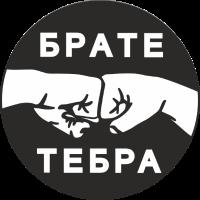 Brate / Tebra