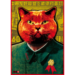 02 Kater MAO MIAO Zedong Tse-tung Tsetung