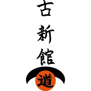 HKK Koshinkan