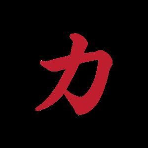 japanisches Ideogramm Chikara Stärke Stärke Kraft
