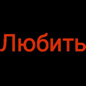 Liebe - Russisch