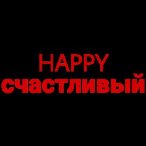 Happy auf Russisch