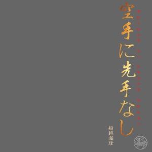 karate ni sente nashi version 2