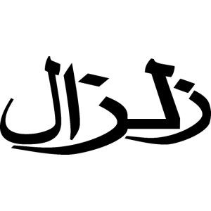 Coole Erdbeben Wort Design Auf Arabische Schrift Tasse