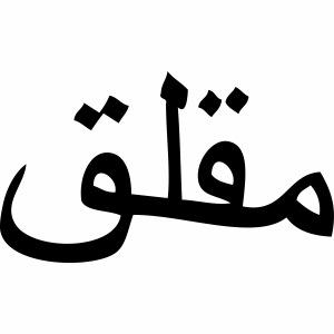 stoerend/arabisch