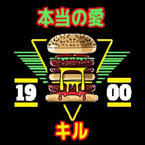 Japanese Hamburger Real love kills T-Shirt
