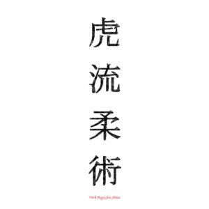 Logo_TRJJ