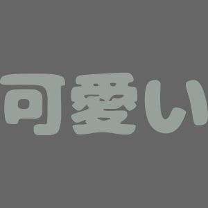 可愛い kawaii