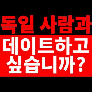 Flirtspruch für deutsche Korea Fans