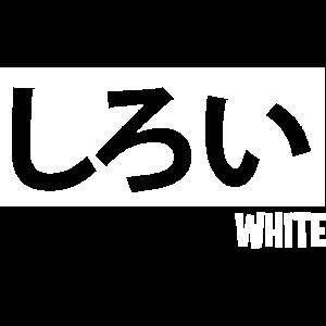 """SHIROI WHITE"" Japanische Typografie"