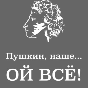 Pushkin on white