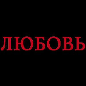 Liebe auf russisch