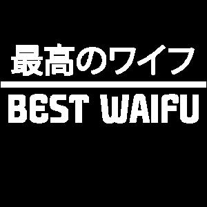 Best Waifu Ehefrau Japan Kanji