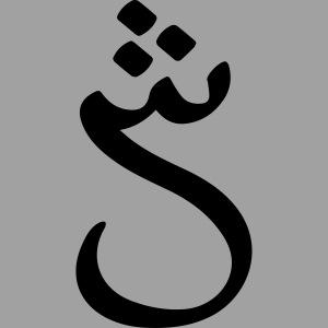 Weißes Logo