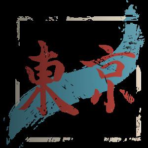 Tokio auf Japanisch - Geschenk für Japan Fans