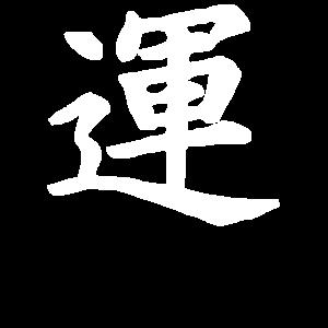 Glück auf Japanisch, Glück in Kanji, Glück Symbol