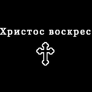 Christos woskrjes Christus auferstanden Russisch