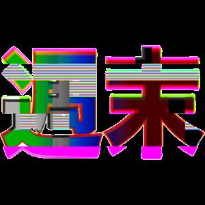 Das Wort Wochenende geschrieben in japanisch Kanji