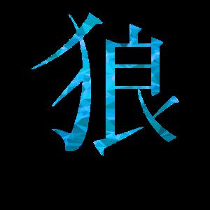 Chinesisch Wolf