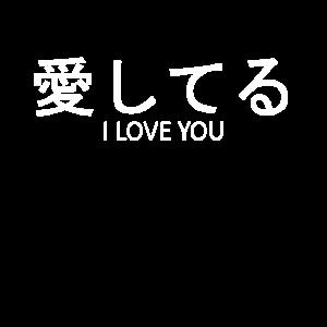 Kanji I love you