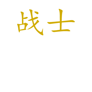 warrior in chinese gold writing art