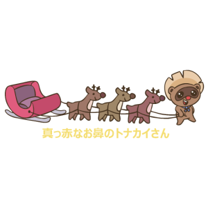 Japanischer Tanuki zieht Weihnachtsschlitten