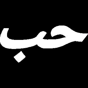 Arabisch Wort Liebe - Sprache