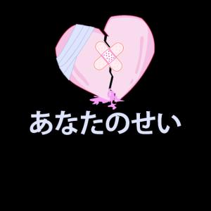 Yami Kawaii Hoffnungslos Japanisch Kanji