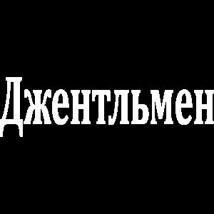 Джентльмен - Gentleman auf russisch