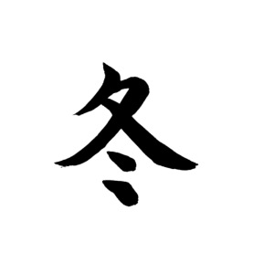 Winter (fuyu) Kalligrafie Japans Karakter (kanji)
