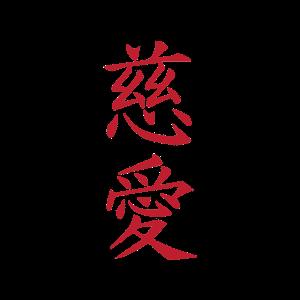 japanische Kanji Zuneigung Jiai Poster Design