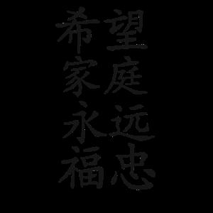 chinesische Schrift Geschenk Asia Japan China