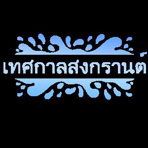 Songkran auf thailändisch - Das Wasserfest Neujahr