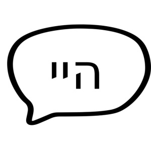 Hi en hebreo