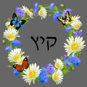 """Corona floral """"verano"""", hebreo"""
