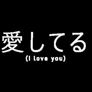 Ich liebe dich Kanji (japanisch)