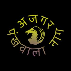 Hindu Drache