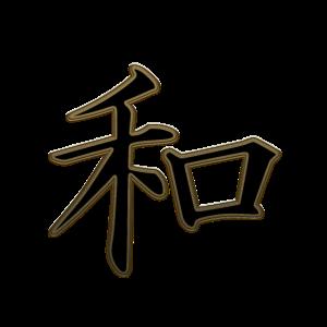 Frieden Japanisches Schriftzeichen