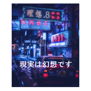 Reality Is An Illusion - Tokyo Cyberpunks