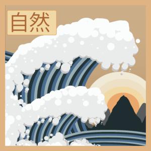 Japanische Wellen / Japanische Wellen