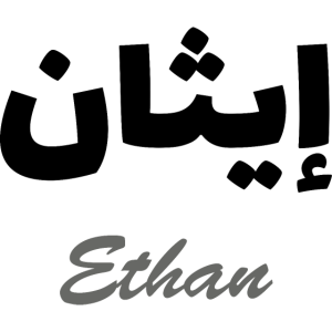 Ethan stilisierte Unterschrift arabische Kalligraphie
