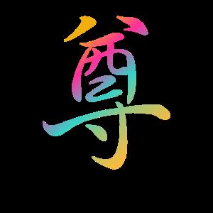 """""""Respekt"""" - Chinesisches Schriftzeichen Kanji Icon"""